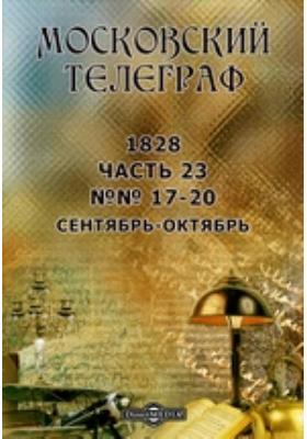 Московский телеграф. 1828. №№ 17-20, Сентябрь-октябрь, Ч. 23