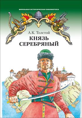 Князь Серебряный : повесть времен Иоанна Грозного: художественная литература