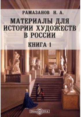 Материалы для истории художеств в России. Книга 1
