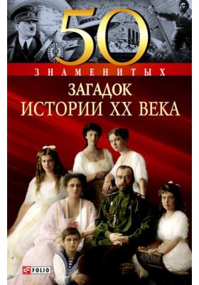 50 знаменитых загадок истории XX века