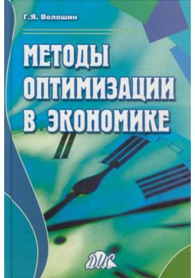 Методы оптимизации в экономике : Учебное пособие