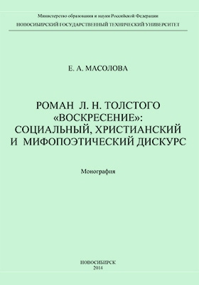 Роман Л. Н. Толстого «Воскресение» : социальный, христианский и мифопоэтический дискурс: монография