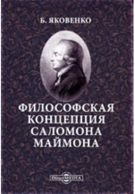 Философская концепция Саломона Маймона