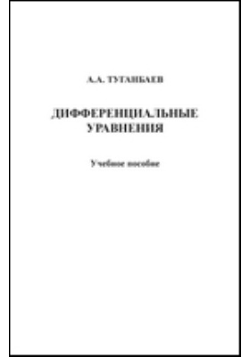 Дифференциальные уравнения. 3-е издание: учебное пособие