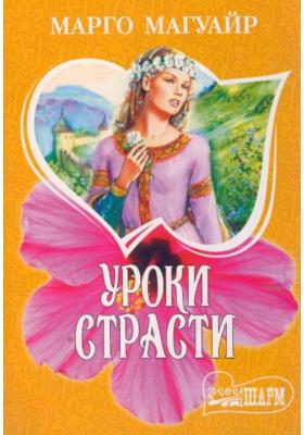 Уроки страсти = The Perfect Seduction : Роман