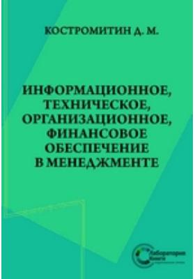 Информационное, техническое, организационное, финансовое обеспечение в менеджменте: монография
