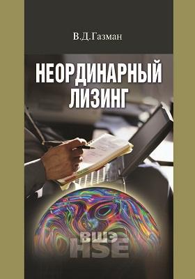 Неординарный лизинг: учебное издание