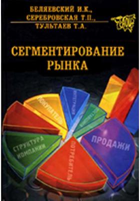 Сегментирование рынка: учебно-практическое пособие