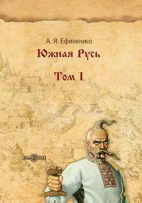 Южная Русь : очерки, исследования и заметки: монография : в 2 т. Т. 1