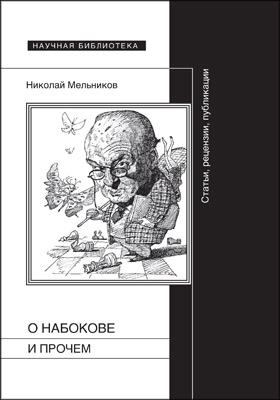 О Набокове и прочем : статьи, рецензии, публикации