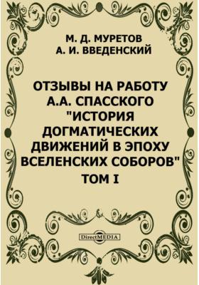 Отзывы на работу А.А. Спасского