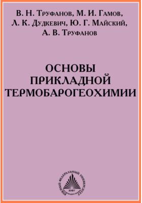 Основы прикладной термобарогеохимии: учебник