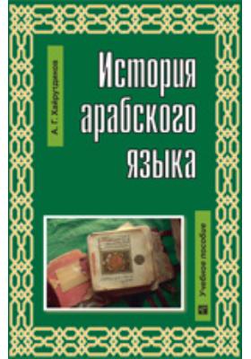 История арабского языка: учебное пособие