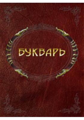 Русский букварь или книжка для обучения чтению и письму и для самообучения грамоте по картинному способу Промыка