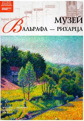 Т. 43. Музей Вальрафа-Рихарца