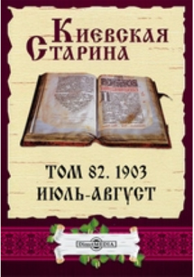 Киевская Старина: журнал. 1903. Том 82, Июль-август