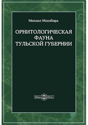 Орнитологическая фауна Тульской губернии