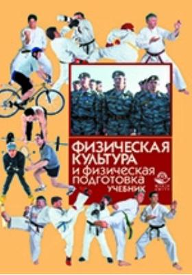 Физическая культура и физическая подготовка: учебник