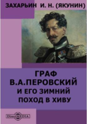 Граф В.А.Перовский и его зимний поход в Хиву: монография