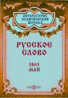 Русское слово. 1865. Май