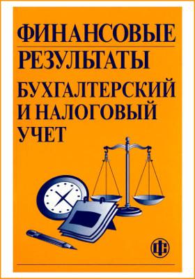 Финансовые результаты : бухгалтерский и налоговый учет: учебное пособие