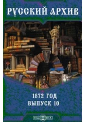 Русский архив. 1872. Вып. 10