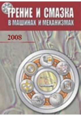 Трение и смазка в машинах и механизмах. 2008. № 1-12