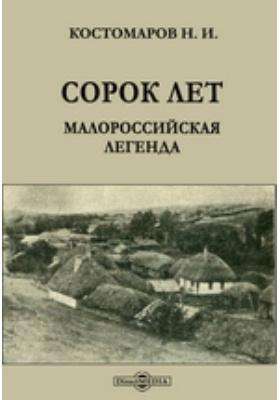 Сорок лет. Малороссийская легенда: художественная литература