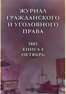 Журнал гражданского и уголовного права. 1885. Книга 8, Октябрь