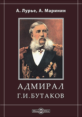 Адмирал Г. И. Бутаков
