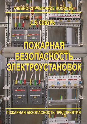 Пожарная безопасность электроустановок: пособие
