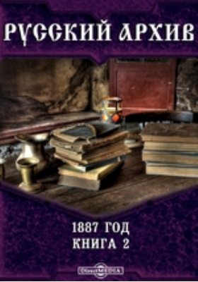 Русский архив. 1887. Книга 2