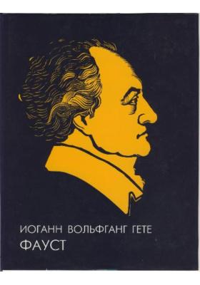 Фауст = Faust : Иллюстрированное энциклопедическое издание
