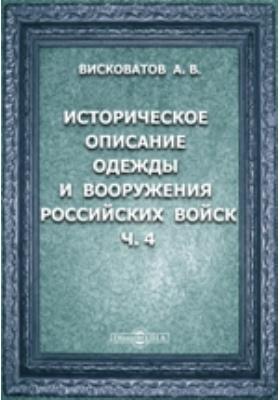 Историческое описание одежды и вооружения Российских войск: с рисункам...