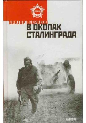 В окопах Сталинграда : Повесть
