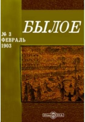 Былое : Историко-революционный сборник: журнал. 1903. № 3. Февраль