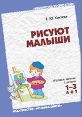 Рисуют малыши: Игровые занятия с детьми 1-3 лет
