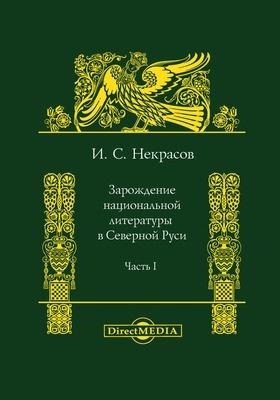 Зарождение национальной литературы в Северной Руси: монография, Ч. 1