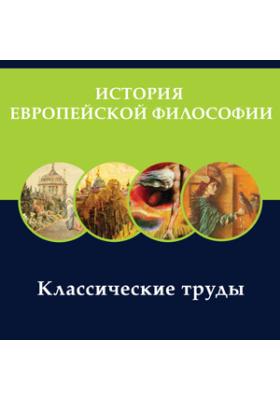 История европейской философии: классические труды