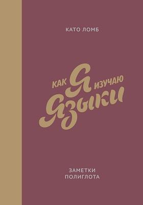 Как я изучаю языки. Заметки полиглота = Polyglot: How I Learn Languages: научно-популярное издание