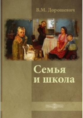 Семья и школа: художественная литература