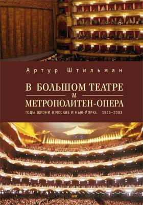 В Большом театре и Метрополитен-опера : годы жизни в Москве и Нью-Йорке: документально-художественная литература