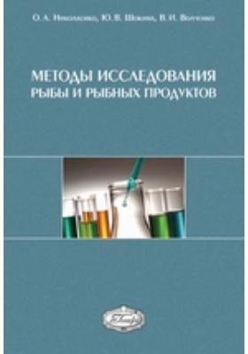 Методы исследования рыбы и рыбных продуктов: учебное пособие