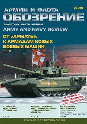 Обозрение армии и флота : аналитика, факты, обзоры: журнал. 2015. № 5(60)