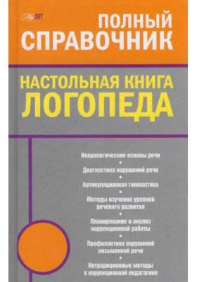 Полный справочник. Настольная книга логопеда