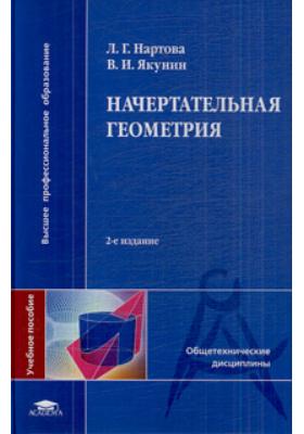 Начертательная геометрия : Учебное пособие для студентов технических специальностей вузов. 2-е издание, стереотипное