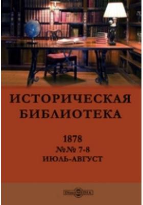 Историческая библиотека: журнал. 1878. №№ 7-8, Июль-август
