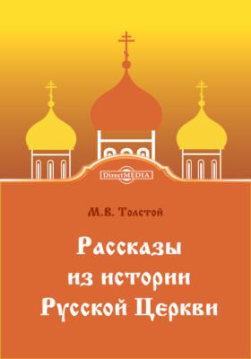 Рассказы из истории Русской Церкви : рассказы: художественная литература