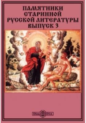 Памятники старинной русской литературы: художественная литература. Вып. 3