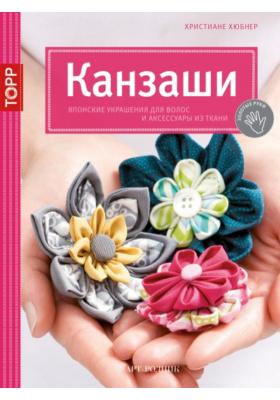 Канзаши = Kanzachi : Японские украшения для волос и аксессуары из ткани